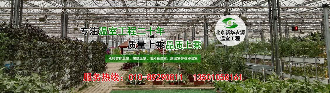 北京智能玻璃温室