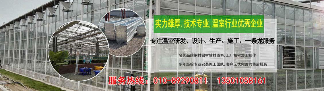 北京新华农源温室